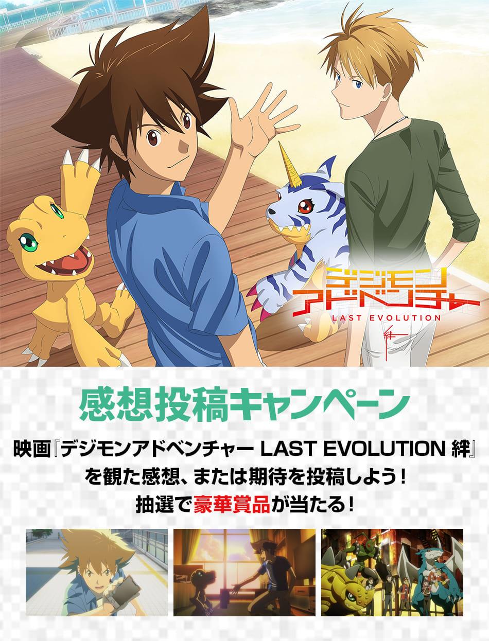 アドベンチャー 絆 感想 デジモン last evolution