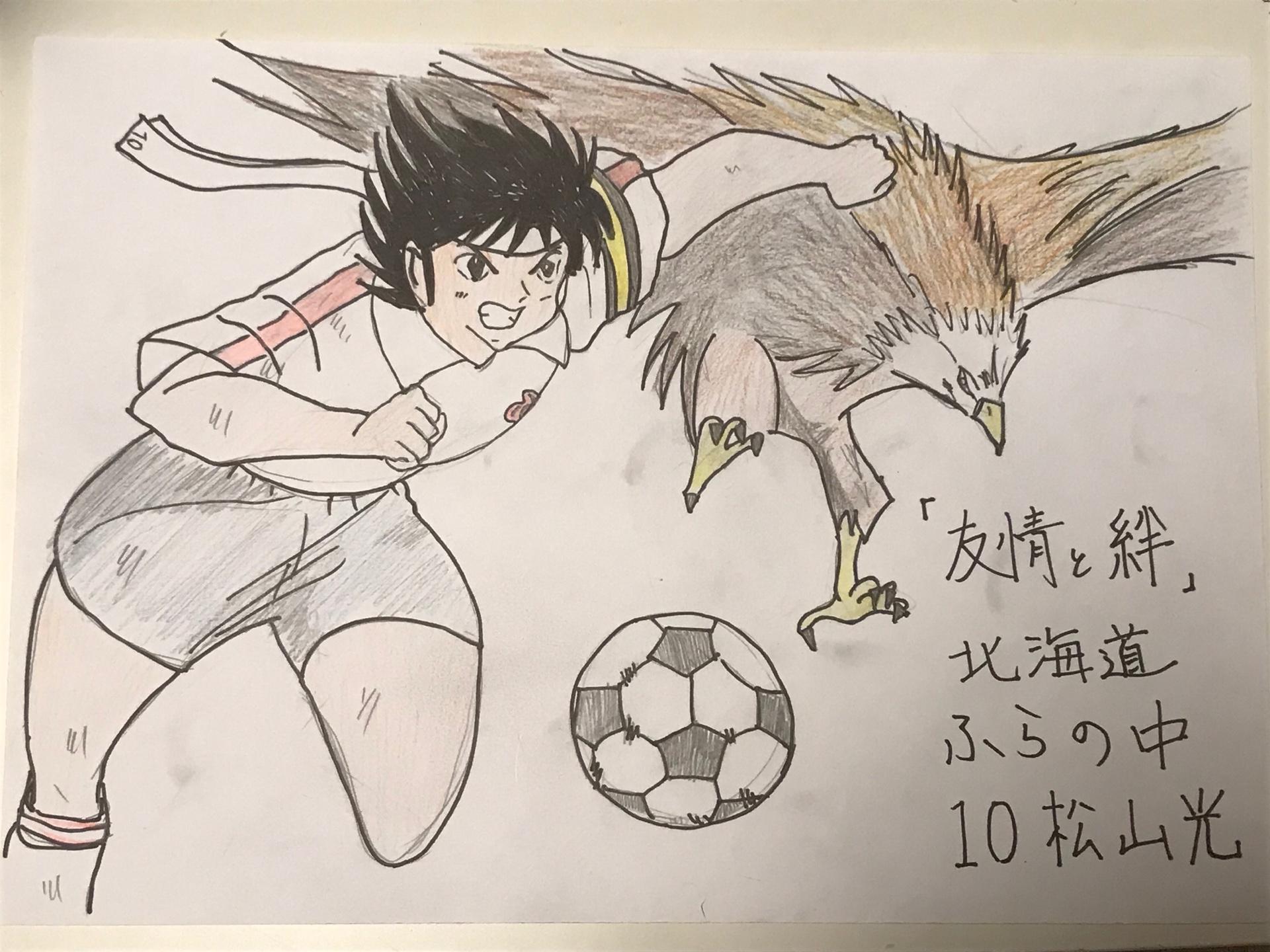 Tvアニメキャプテン翼イラストコンテスト イラスト部門